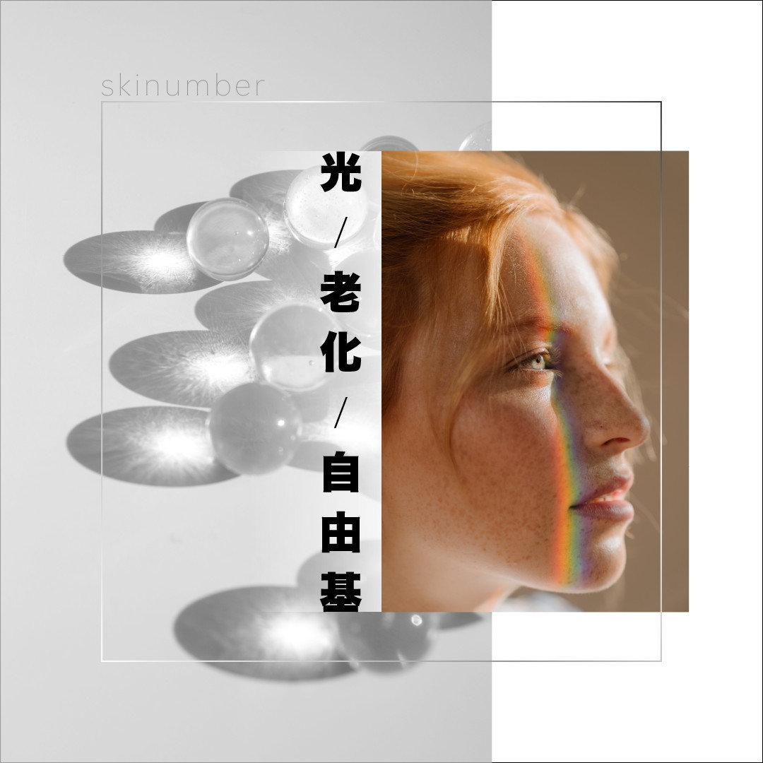 肌膚老化的秘密---陽光與自由基