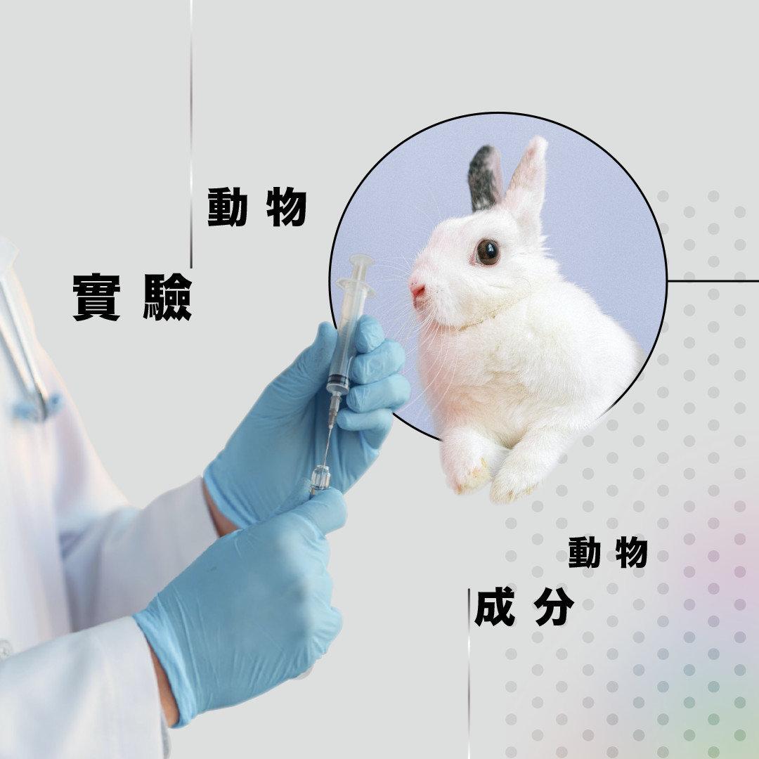 動物實驗、動物成分與全素保養品