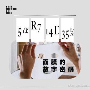 面膜保養的數字密碼